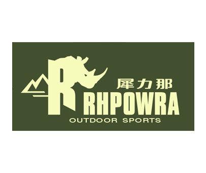 犀力那-RHPOWRA