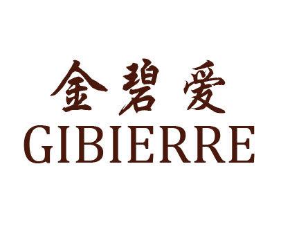 金碧爱-GIBIERRE