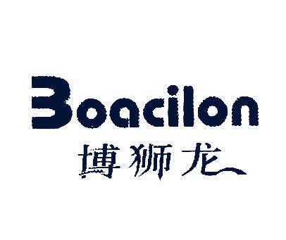 博狮龙-BOACILON