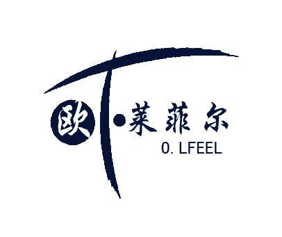 欧莱菲尔-O.LFEEL