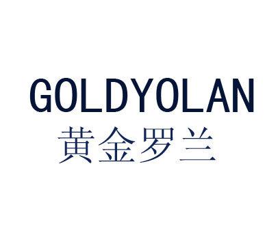 黄金罗兰-GOLDYOLAN