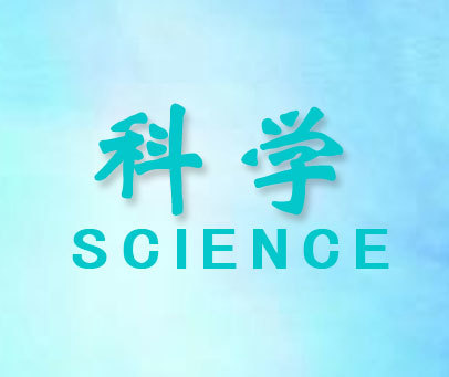 科学-SCIENCE