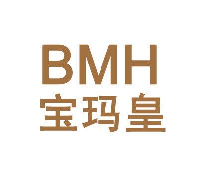 宝玛皇-BMH