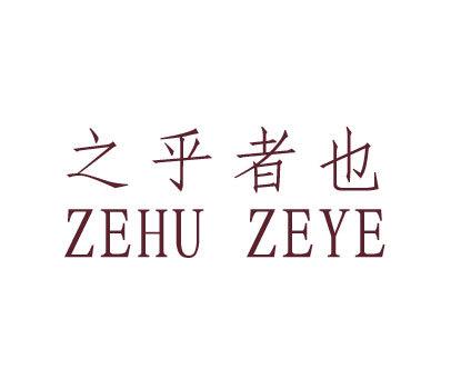 之乎者也-ZEHUZEYE
