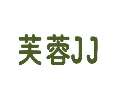 芙蓉-JJ