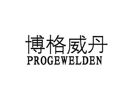 博格威丹-PROGEWELDEN