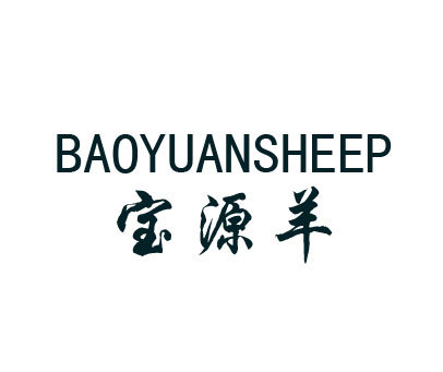 宝源羊-BAOYUANSHEEP