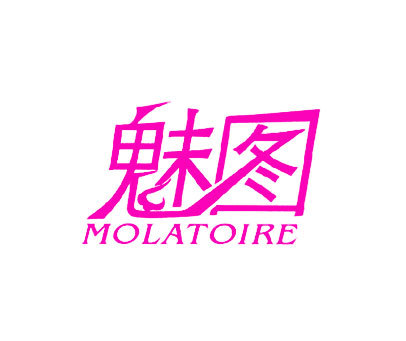魅图-MOLATOIRE