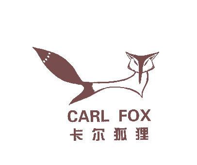 卡尔狐狸-CARLFOX