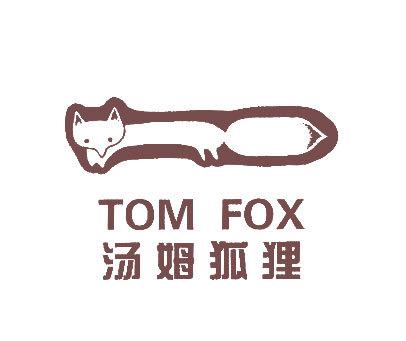 汤姆狐狸-TOMFOX