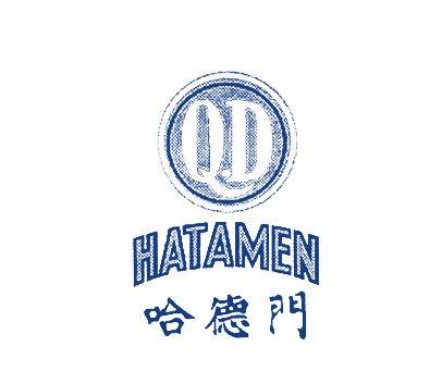 哈德门-QD-HATAMEN