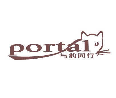 与豹同行-PORTAL