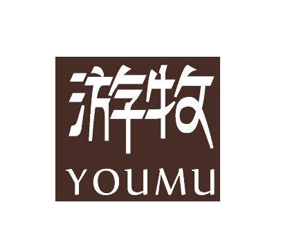 游牧-YOUMU