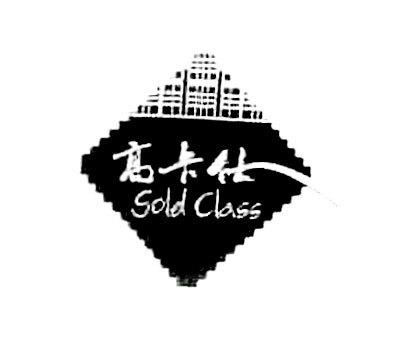 高卡仕-GOLDCLASS