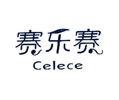 赛乐赛-CELECE