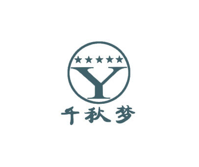 千秋梦-Y