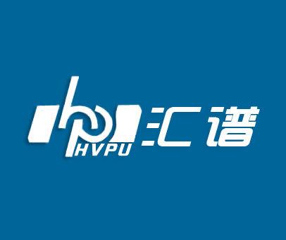 汇谱-HVPUHP