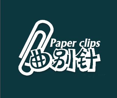 曲别针-PAPERCLIPS