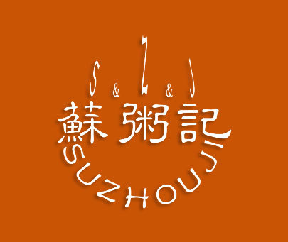 苏粥记-J-SZ