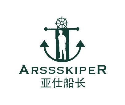 亚仕船长-ARSSSKIPER