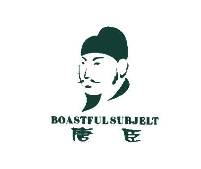 唐臣-BOASTFULSUBJELT