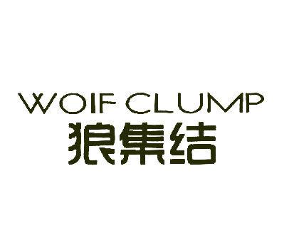 狼集结-WOLFCLUMP