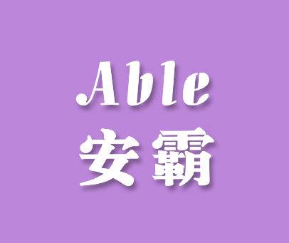 安霸-ABLE