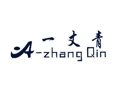 一丈青-AZHANGQIN