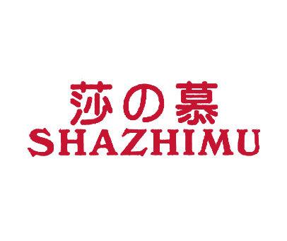 莎慕-SHAZHIMU