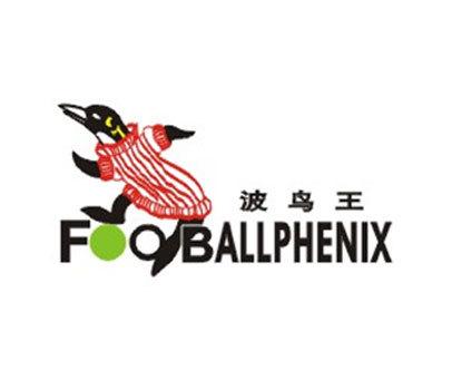 波鸟王-FODBALLPHENIX