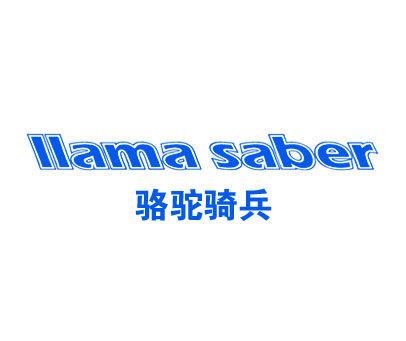 骆驼骑兵-LLAMASABER
