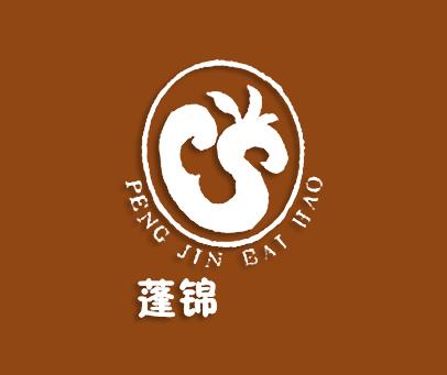 蓬锦-PENGJINBAIHAO