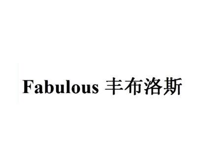 丰布洛斯-FABULOUS
