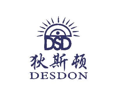 狄斯顿-DSD-DESDON