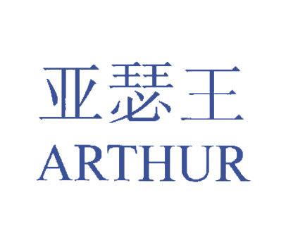 亚瑟王-ARTHUR
