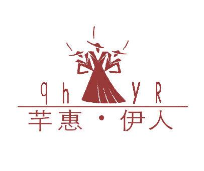 芊惠伊人-QHYR