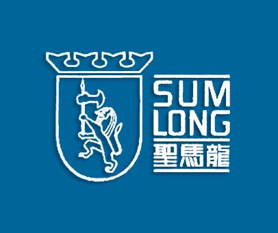 圣马龙-SUMLONG