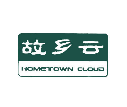 故乡云-HOMETOWNCLOUD
