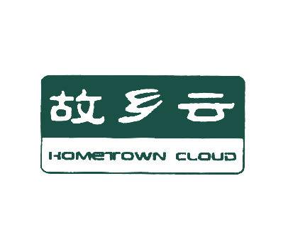 故乡云-HOMETOWNCLOUD