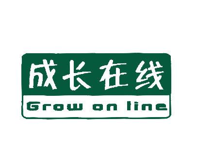 成长在线-GROWONLINE