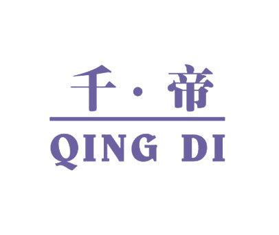 千·帝-QINGDI