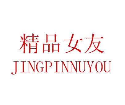 精品女友-JINGPINNUYOU