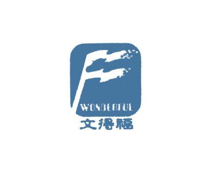 文得福-WDNDERFUL