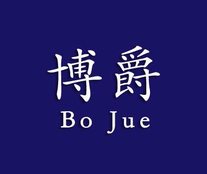 博爵-BOJUE
