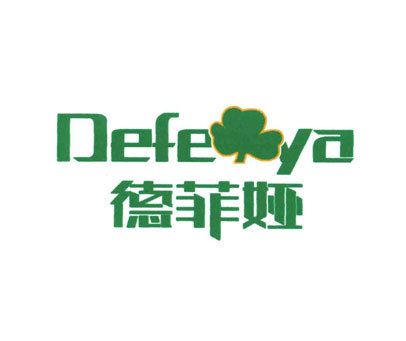 德菲娅-DEFEIYA