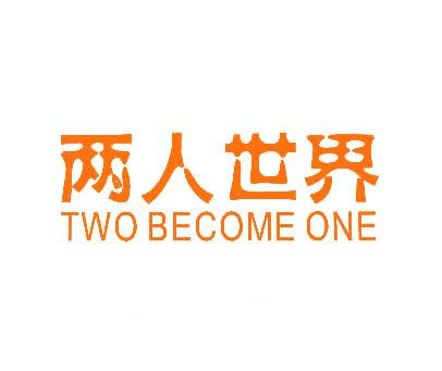 两人世界-TWOBECOMEONE