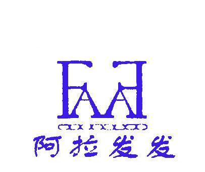 阿拉发发-FAFA
