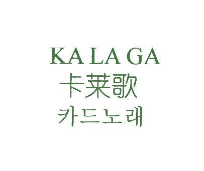 卡莱歌-KALAGA