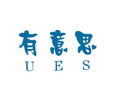 有意思-UES