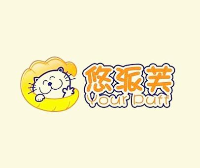 悠派芙-YOURPUFF